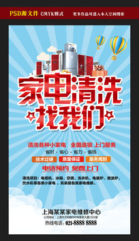 家电清洗服务海报设计