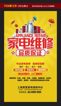家电维修品质保证促销海报