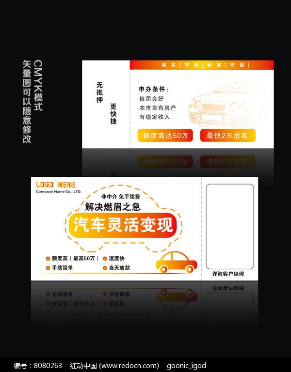 金融理财车贷卡片名片图片