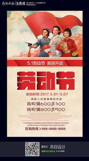 劳动节宣传促销海报设计