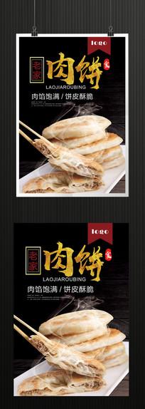 老家肉饼美食海报设计