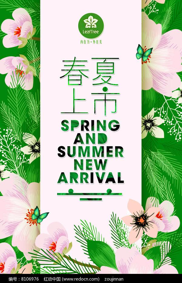 绿色调春夏新品上市海报图片