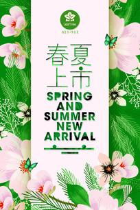 绿色调春夏新品上市海报