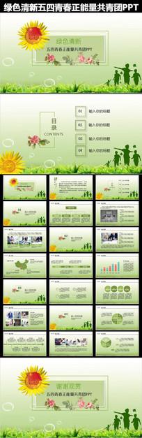 绿色清新五四青年节青春正能量共青团动态PPT