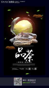 品茶论道茶海报设计