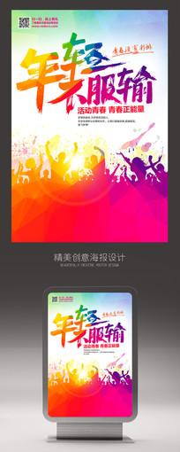 青春不服输54青年节宣传海报下载