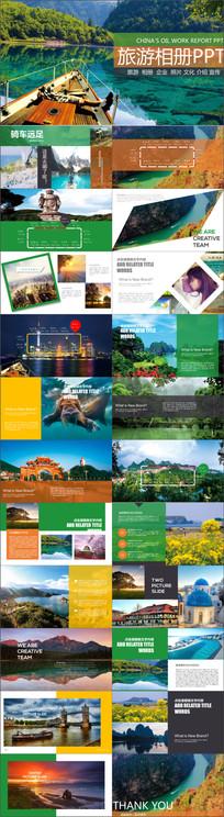 清晰大气旅游摄影摄像相片画册相册PPT模板