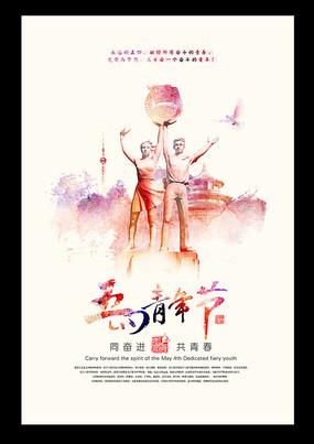 清新风格五四青年节海报设计