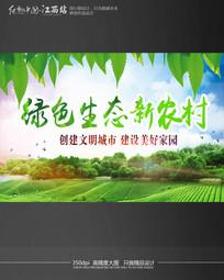 清新绿色生态新农村宣传展板设计