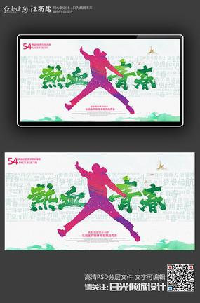 热血青春五四青年节青春毕业季宣传海报设计