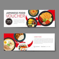 日式餐馆代金券