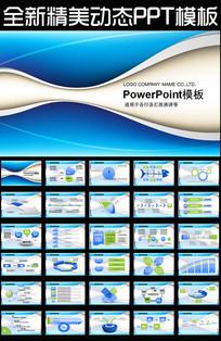 商务PPT商业计划书PPT工作总结PPT