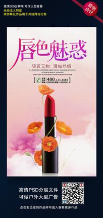 时尚创意口红彩妆海报设计