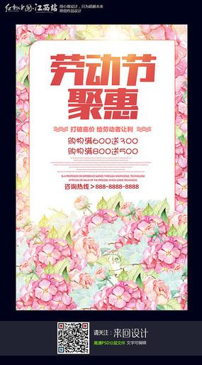 时尚唯美花朵五一劳动节促销海报设计