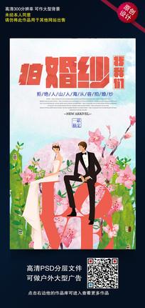 唯美拍婚纱照找我们海报设计