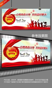 五四青年节背景