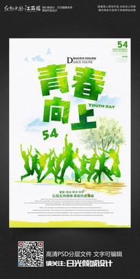 五四青年节青春毕业季宣传海报设计