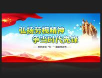 五一劳动节宣传标语背景