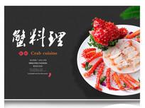 蟹料理美食海报设计