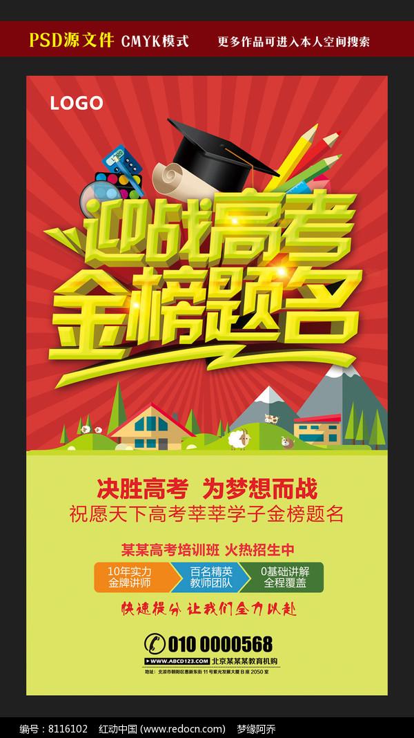迎战高考金榜题名招生海报图片