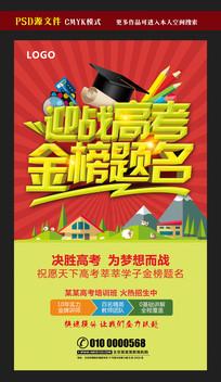 迎战高考金榜题名招生海报