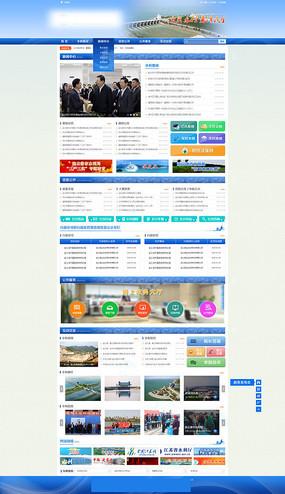 政府网站设计
