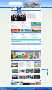 政府网站设计 PSD