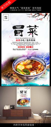 中国风冒菜美食海报
