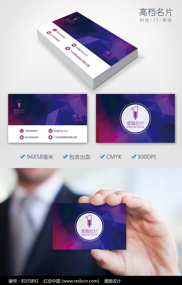 紫色高档时尚名片设计图片