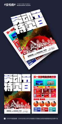 51国际劳动节宣传素材
