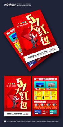 51劳动节DM促销单设计