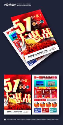 51劳动节超市促销宣传单