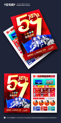 51劳动节促销宣传单