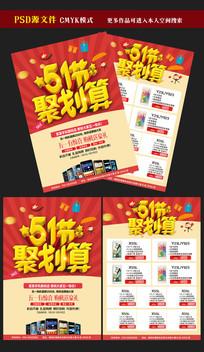 51劳动节手机宣传单广告