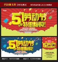 51劳动节特惠宣传海报
