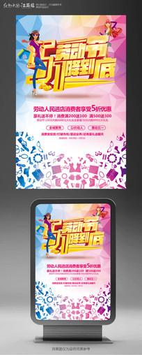 炫彩创意51劳动节促销海报设计