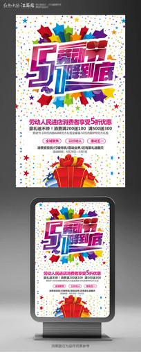 炫彩创意51劳动节商场促销海报设计