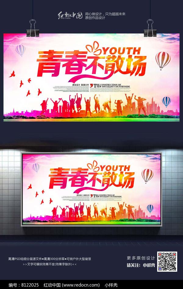 炫彩青春不散场致青春宣传海报图片