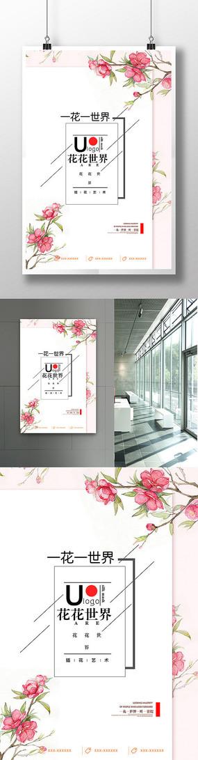 插花海报设计模板 PSD
