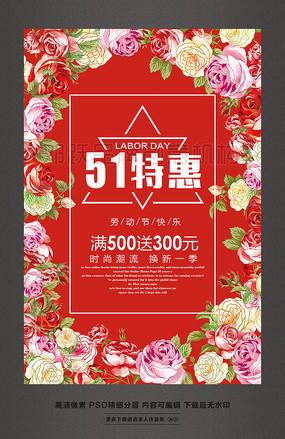 潮流时尚五一劳动节大促51特惠宣传海报