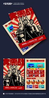 51大血拼劳动节促销单页