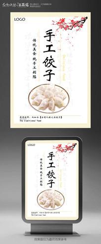 传统手工饺子美食宣传海报