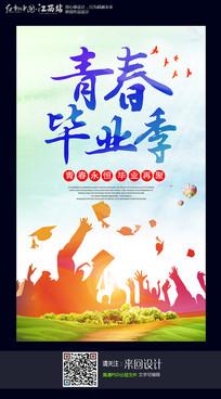 大气青春毕业季海报设计