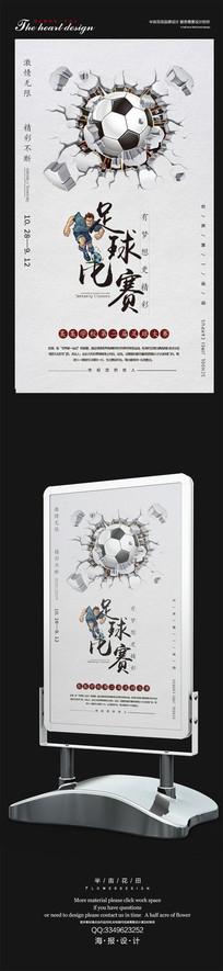 大气足球海报