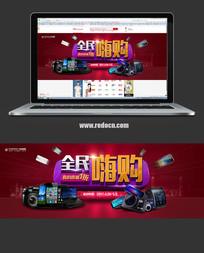 电子产品活动banner设计
