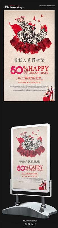 复古51劳动节打折海报