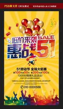 惠战51节促销海报