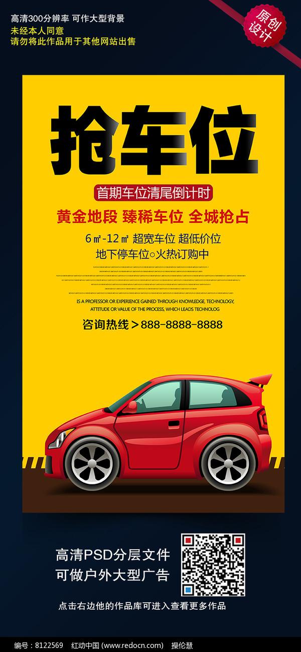 简洁大气抢车位海报设计