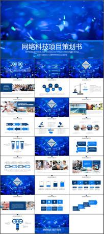 简洁网络科技项目商务策划书PPT
