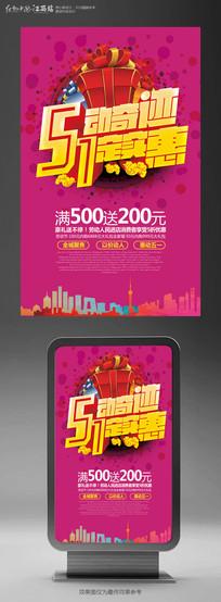 简约51劳动节促销创意海报设计
